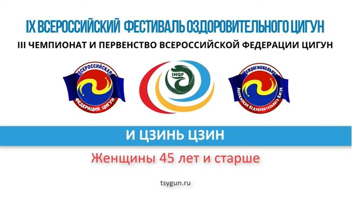 III Чемпионат Всероссийской Федерации Цигун